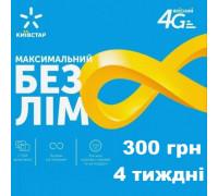Тарифный пакет 4G Полный Безлимит от Киевстар