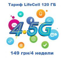Тариф «Lifecell Интернет 120GB»